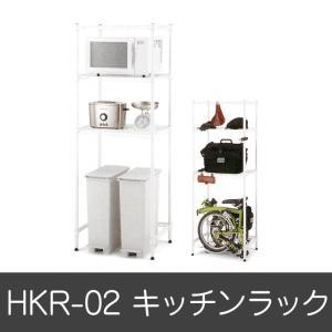 ラック HKR-02 キッチンラック セット品 収納棚 ラック キャビネット ホームエレクター home erecta|ioo