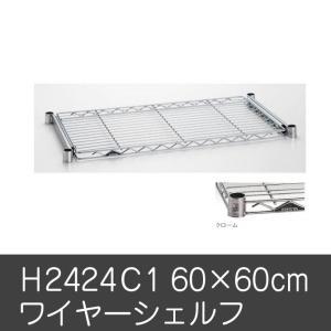 ワイヤーシェルフ オプション H2424C1 ワイヤーシェルフ収納棚 ラック キャビネット ホームエレクター home erecta|ioo