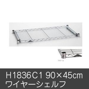 ワイヤーシェルフ オプション H1836C1 ワイヤーシェルフ収納棚 ラック キャビネット ホームエレクター home erecta|ioo
