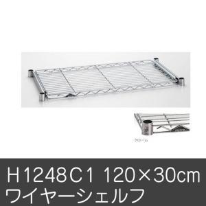 ワイヤーシェルフ オプション H1248C1 ワイヤーシェルフ収納棚 ラック キャビネット ホームエレクター home erecta|ioo