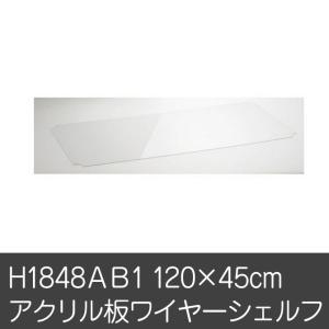 ワイヤーシェルフ アクリル板 オプション H1848AB1 ワイヤーシェルフ用アクリル板収納棚 ラック キャビネット ホームエレクター home erecta|ioo