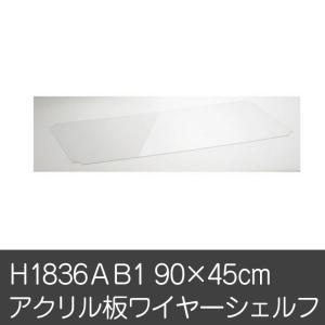 ワイヤーシェルフ アクリル板 オプション H1836AB1 ワイヤーシェルフ用アクリル板収納棚 ラック キャビネット ホームエレクター home erecta|ioo