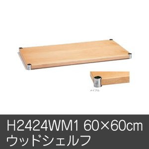 シェルフ オプション H2424WM1 ウッドシェルフ収納棚 ラック キャビネット ホームエレクター home erecta|ioo