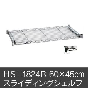 シェルフ オプション HSL1824B スライディングシェルフ収納棚 ラック キャビネット ホームエレクター home erecta|ioo