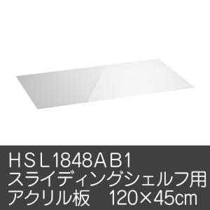 シェルフ アクリル板 オプション HSL1848AB1 スライディングシェルフ用アクリル板(クリア2?厚)収納棚 ラック キャビネット ホームエレクター home erecta|ioo