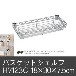 シェルフ バスケット オプション H7123C バスケットシェルフ収納棚 ラック キャビネット ホームエレクター home erecta|ioo