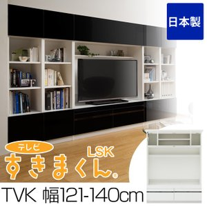 テレビ台 ハイタイプ 完成品 TVK 幅121-140cm テレビすきまくん 日本製 サイズオーダー 壁面収納家具 テレビボード|ioo