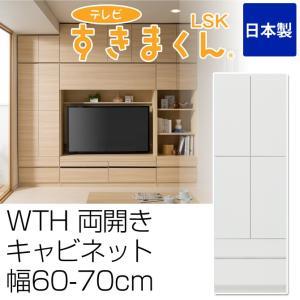 完成品 両開きキャビネット WTH 幅60-70cm テレビすきまくん 日本製 サイズオーダー 壁面収納家具 キャビネット テレビボード|ioo