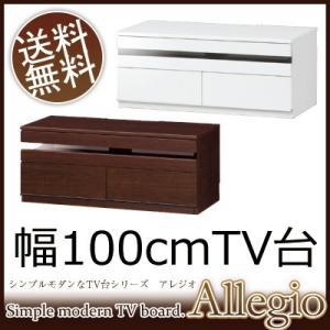 TV台シリーズ・アレジオ テレビ台 幅100cmタイプ AGO-TV100 テレビボード|ioo