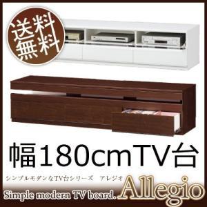 アレジオ テレビ台 幅180cmタイプ AGO-TV180 テレビボード|ioo