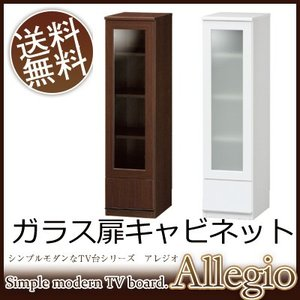 アレジオ サイドキャビネット(ガラス扉タイプ) AGO-G30|ioo