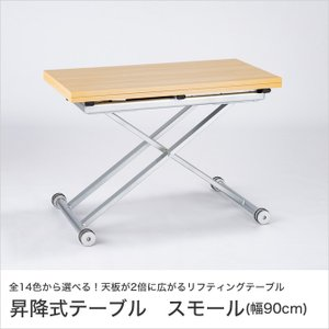 16日〜19日プレミアム会員5%OFF★ 昇降式テーブル スモールサイズ 高さ34〜74cm 全14色 無段階ガス圧式|ioo