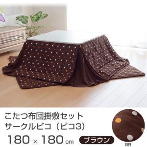 こたつ布団 サークルピコ ピコ3 ブラウン 約180×180cm 掛敷セット|ioo
