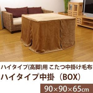 こたつ布団 こたつ中掛け毛布 ハイタイプ中掛(BOX) 90×90×65cm 高脚用 正方形 ioo