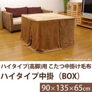 こたつ布団 こたつ中掛け毛布 ハイタイプ中掛(BOX) 90×135×65cm 高脚用 長方形 ioo