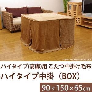 こたつ布団 こたつ中掛け毛布 ハイタイプ中掛(BOX) 90×150×65cm 高脚用 長方形 ioo