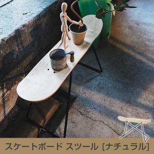 スケートボード スツール ナチュラル 幅81cm スケボーチェア ベンチスツール|ioo