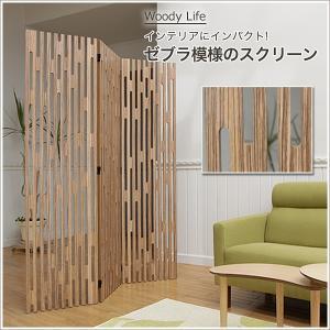 衝立 パーテーション おしゃれ 木製 3連 パーティション 仕切りの写真
