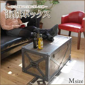 木製サイドテーブル 収納ボックス 海賊ボックス M|ioo