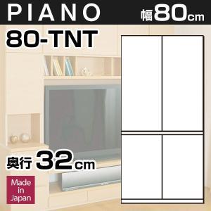 壁面収納PIANO(ピアノ) 80-TNT 幅80cm 扉+扉|ioo