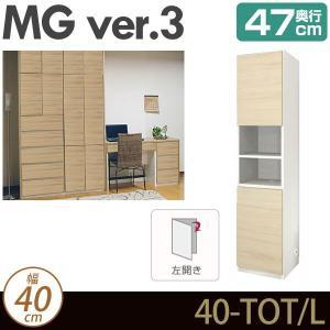壁面収納 MG3 板扉+オープン棚+板扉 (左開き) 幅40cm 奥行47cm D47 40-TOT/L MGver.3|ioo