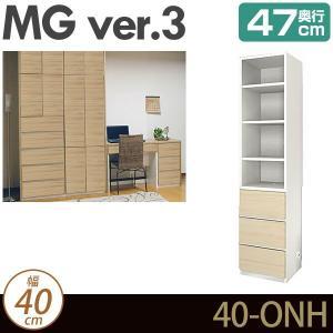 壁面収納 MG3 オープン棚+引出し 幅40cm 奥行47cm D47 40-ONH MGver.3|ioo