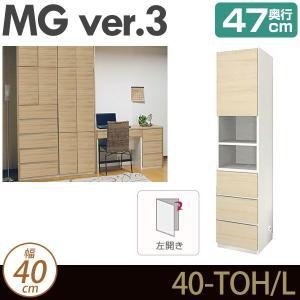 壁面収納 MG3 板扉+オープン棚+引出し (左開き) 幅40cm 奥行47cm D47 40-TOH/L MGver.3|ioo