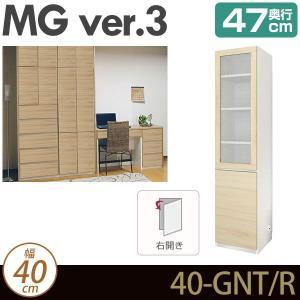 壁面収納 MG3 ガラス扉+板扉 (右開き) 幅40cm 奥行47cm D47 40-GNT/R MGver.3|ioo
