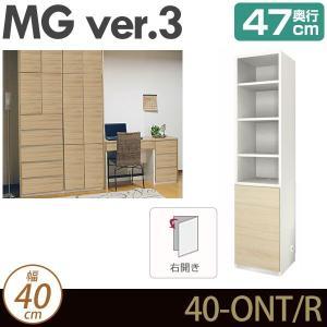 壁面収納 MG3 オープン棚+板扉 (右開き) 幅40cm 奥行47cm D47 40-ONT/R MGver.3|ioo