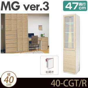 壁面収納 MG3 ガラス扉+板扉 (ダウンライト付) (右開き) 幅40cm 奥行47cm D47 40-CGT/R MGver.3|ioo