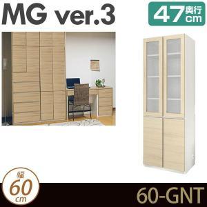 壁面収納 MG3 ガラス扉+板扉 幅60cm 奥行47cm D47 60-GNT MGver.3|ioo