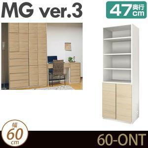 壁面収納 MG3 オープン棚+板扉 幅60cm 奥行47cm D47 60-ONT MGver.3|ioo