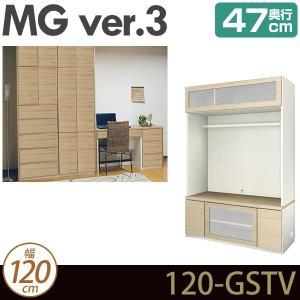 壁面収納 MG3 テレビ台 テレビボード TVボード (フラップガラス扉) 幅120cm 奥行47c...