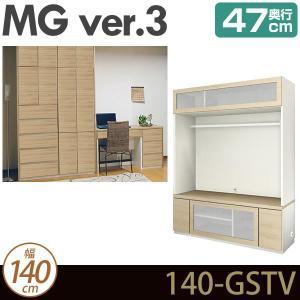 壁面収納 MG3 テレビ台 テレビボード TVボード (フラップガラス扉) 幅140cm 奥行47c...