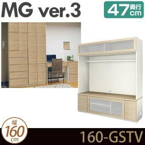 壁面収納 MG3 テレビ台 テレビボード TVボード (フラップガラス扉) 幅160cm 奥行47c...