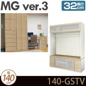 壁面収納 MG3 テレビ台 テレビボード TVボード (フラップガラス扉) 幅140cm 奥行32c...