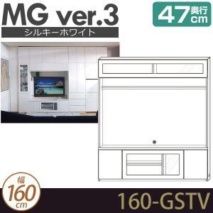 壁面収納 MG3 シルキーホワイト テレビ台 テレビボード TVボード (フラップガラス扉) 幅16...