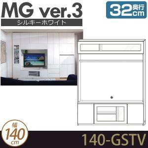 壁面収納 MG3 シルキーホワイト テレビ台 テレビボード TVボード (フラップガラス扉) 幅14...