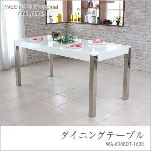 6/25限定プレミアム会員10%OFF! ダイニングテーブル 幅160cm 食卓テーブル 鏡面ホワイト 白|ioo