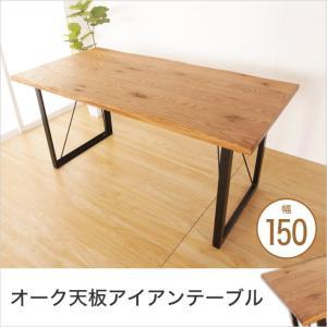 6/25限定プレミアム会員10%OFF! ダイニングテーブル おしゃれ 幅150cm 木製天板 食卓テーブル 食卓机 アイアンテーブル 天然木|ioo