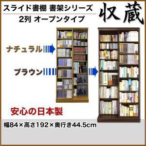本棚 スライド 書棚 収蔵 2列 オープン 幅84×高さ192cm 高級 ioo