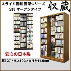 本棚 スライド 書棚 収蔵 3列 オープン 幅127×高さ192cm 高級 収納ラック 大容量 日本製 ioo