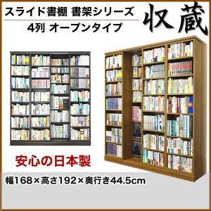 本棚 スライド 書棚 収蔵 4列 オープン 幅168×高さ192cm 高級 ioo