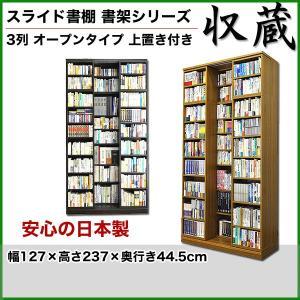 本棚 スライド 書棚 収蔵 3列 オープン 上置付 幅127×高さ237cm 高級 ioo