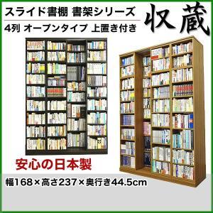 本棚 スライド 書棚 収蔵 4列 オープン 上置付 幅168×高さ237cm 高級 ioo