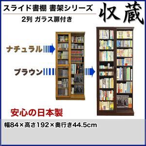 本棚 スライド 書棚 収蔵 2列 ガラス扉付き 幅84×高さ192cm 高級 ioo