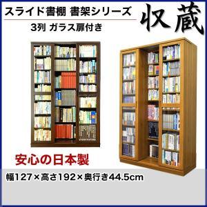 本棚 スライド 書棚 収蔵 3列 ガラス扉付き 幅127×高さ192cm 高級 ioo