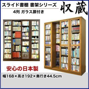 スライド書棚 書架シリーズ「収蔵」 4列 ガラス扉付きタイプ 幅168×高さ192cm 高級本棚 ioo
