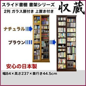 本棚 スライド 書棚 収蔵 2列 ガラス扉付き 上置付き 幅84×高さ237cm 高級 ioo