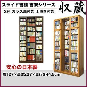 本棚 スライド書棚 書架シリーズ「収蔵」 3列 ガラス扉付きタイプ ioo